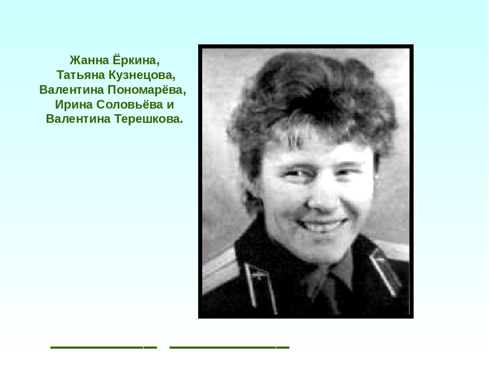 ________ _________ Жанна Ёркина, Татьяна Кузнецова, Валентина Пономарёва, Ир...
