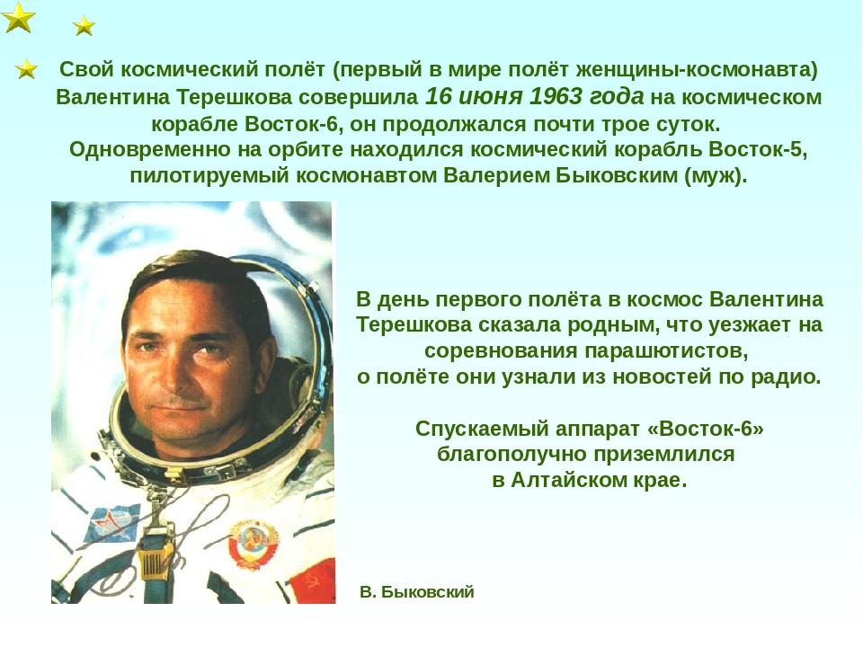 Свой космический полёт (первый в мире полёт женщины-космонавта) Валентина Тер...
