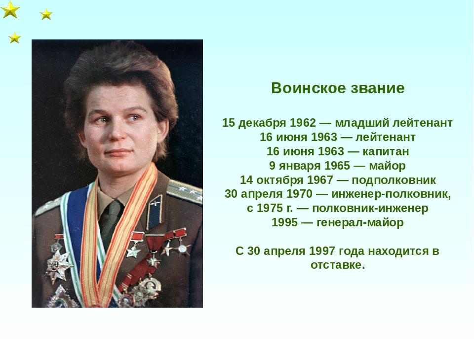 Воинское звание 15 декабря 1962 — младший лейтенант 16 июня 1963 — лейтенант...