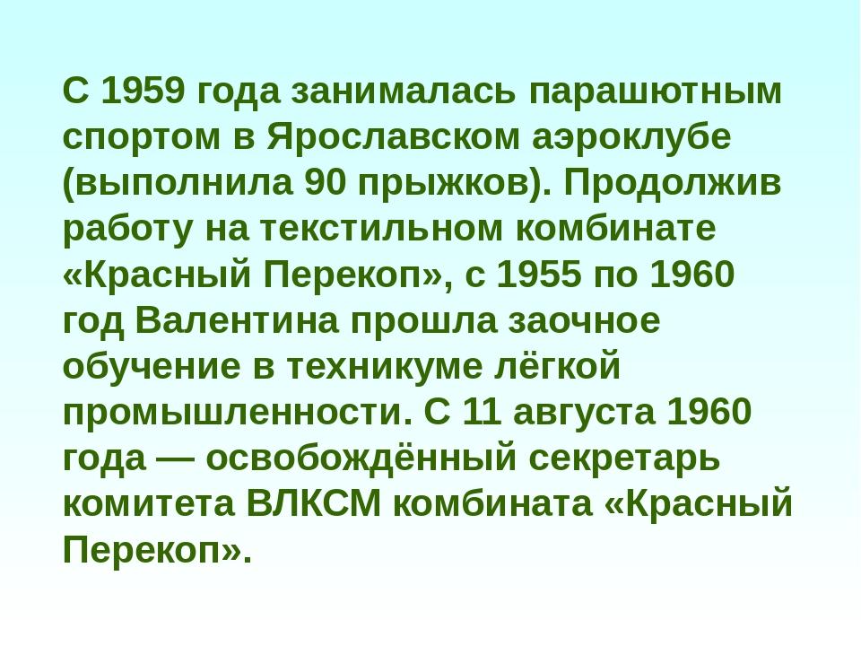 С 1959 года занималась парашютным спортом в Ярославском аэроклубе (выполнила...
