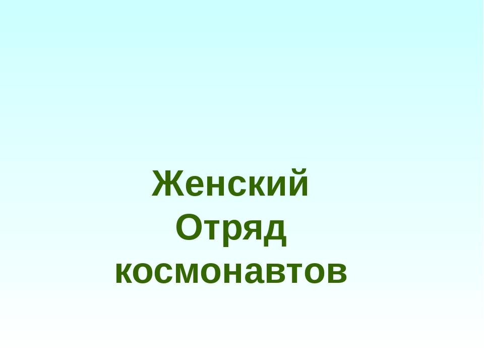 Женский Отряд космонавтов
