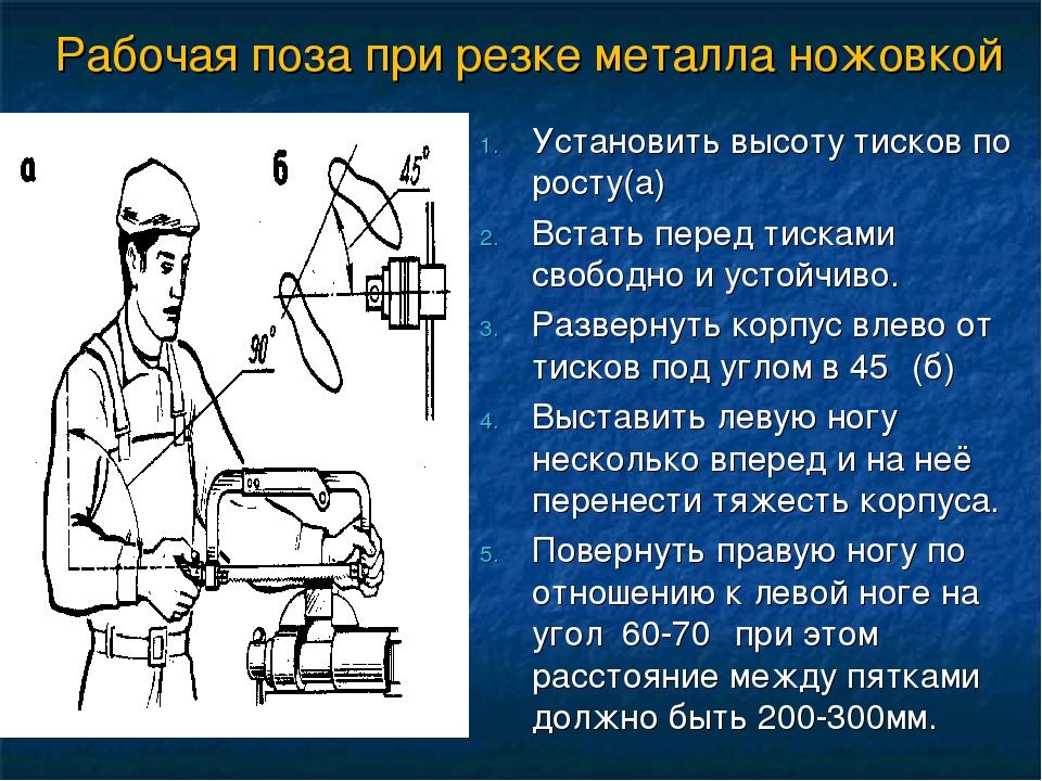 Рабочая поза при резке металла ножовкой Установить высоту тисков по росту(а)...