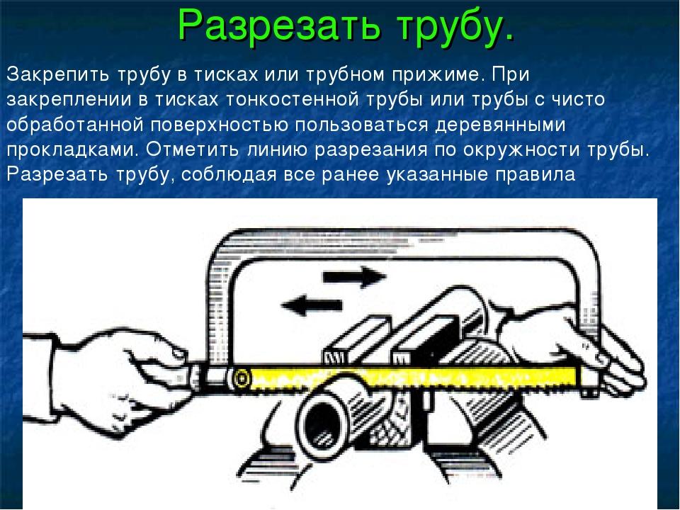 Разрезать трубу. Закрепить трубу в тисках или трубном прижиме. При закреплен...