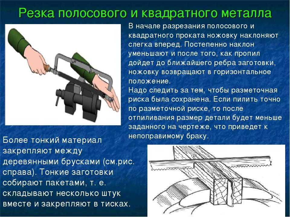 Резка полосового и квадратного металла Более тонкий материал закрепляют между...