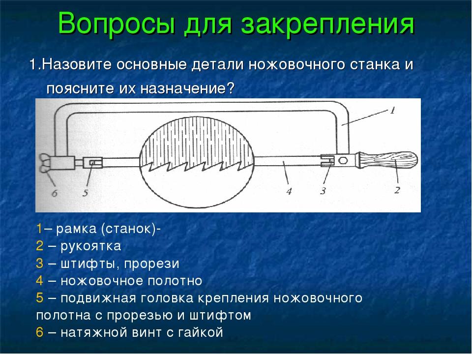 Вопросы для закрепления 1.Назовите основные детали ножовочного станка и поясн...
