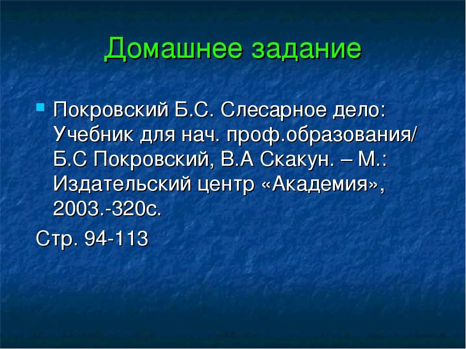 Домашнее задание Покровский Б.С. Слесарное дело: Учебник для нач. проф.образо...