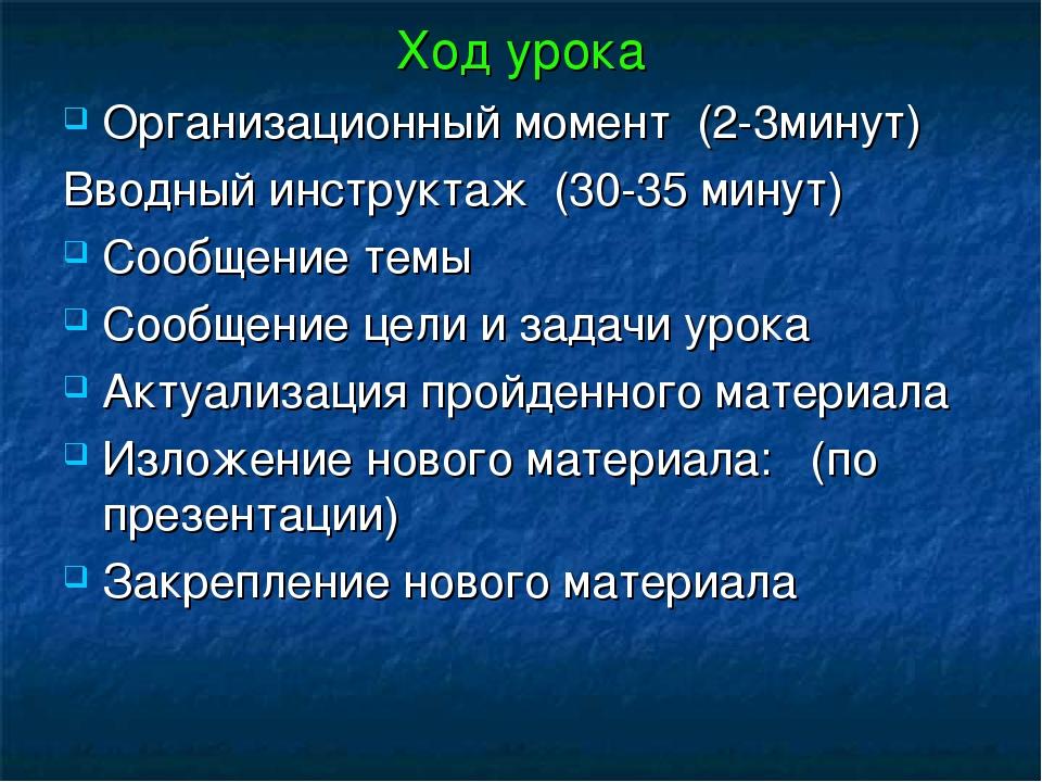 Ход урока Организационный момент (2-3минут) Вводный инструктаж (30-35 минут)...