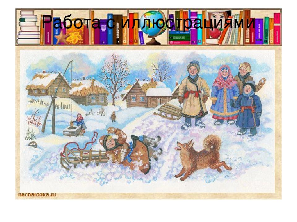 Суриков зима картинки для детей