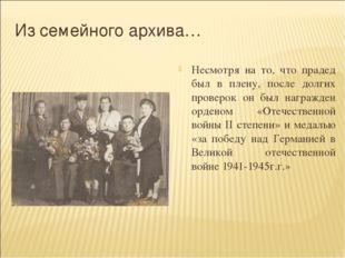 Из семейного архива… Несмотря на то, что прадед был в плену, после долгих про