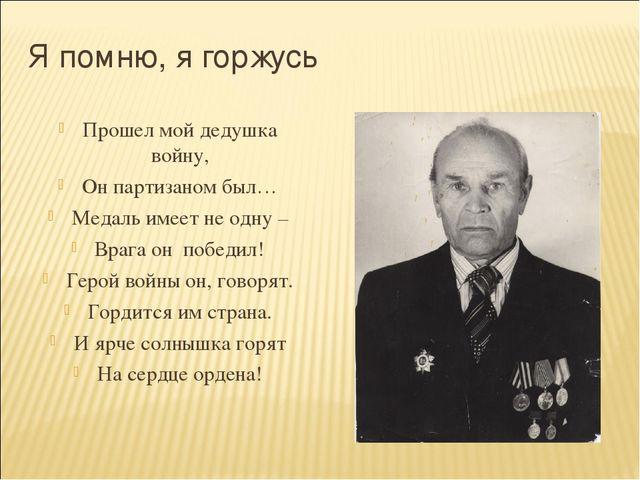 Я помню, я горжусь Прошел мой дедушка войну, Он партизаном был… Медаль имеет...