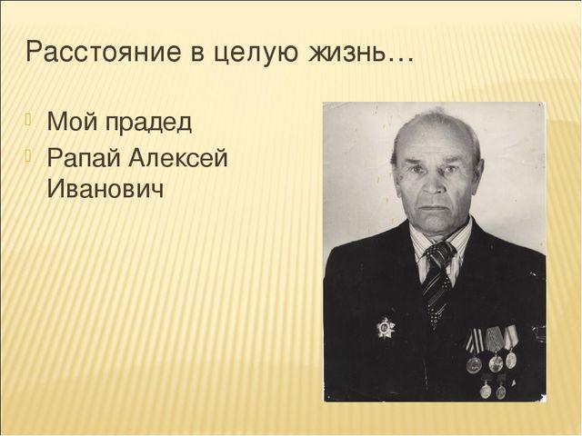 Расстояние в целую жизнь… Мой прадед Рапай Алексей Иванович