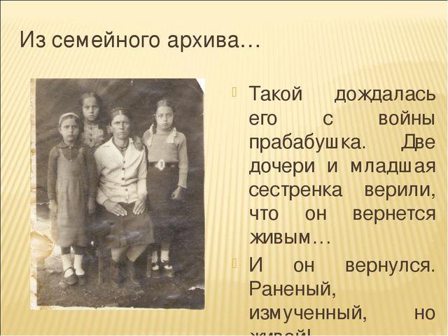 Из семейного архива… Такой дождалась его с войны прабабушка. Две дочери и мла...