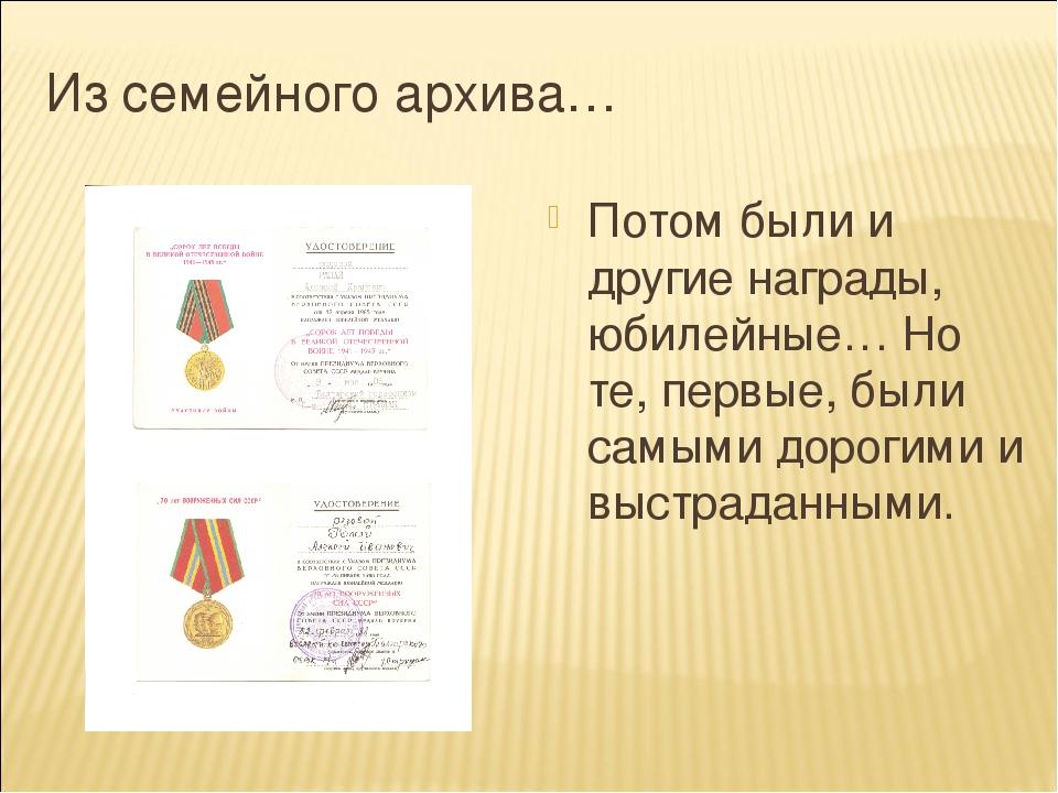Из семейного архива… Потом были и другие награды, юбилейные… Но те, первые, б...