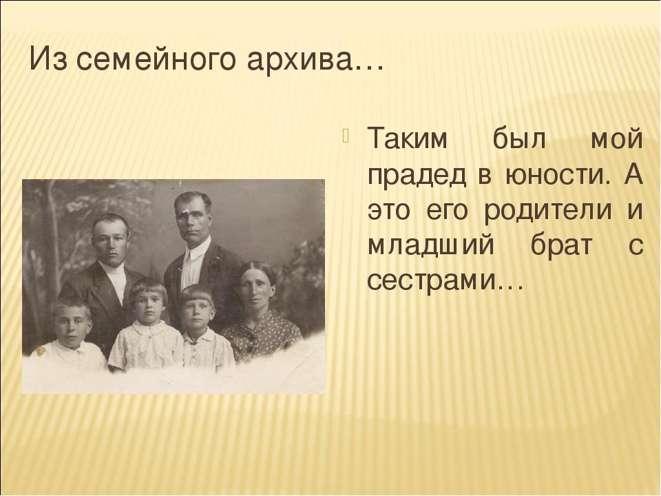 Из семейного архива… Таким был мой прадед в юности. А это его родители и млад...