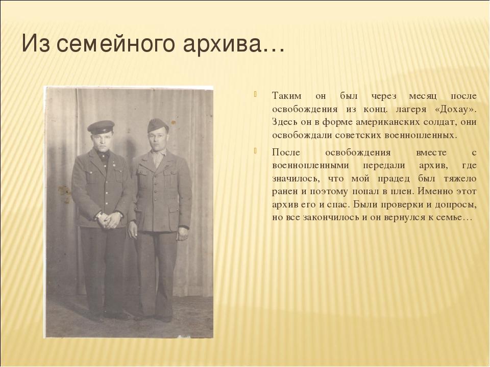 Из семейного архива… Таким он был через месяц после освобождения из конц. лаг...