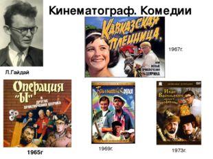 Кинематограф. Комедии Л.Гайдай 1965г 1967г. 1969г. 1973г.