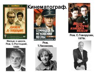 Кинематограф. Фильм о школе. Реж. С.Ростоцкий, 1968г. Реж. Т.Лиознова, 1973г.