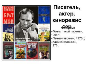 Писатель, актер, кинорежиссер Фильмы: «Живет такой парень», 1964г; «Печки-лав