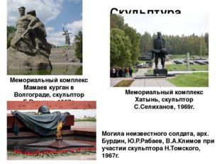 Скульптура Мемориальный комплекс Мамаев курган в Волгограде, скульптор Е.Вуче