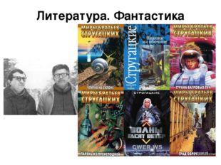 Литература. Фантастика