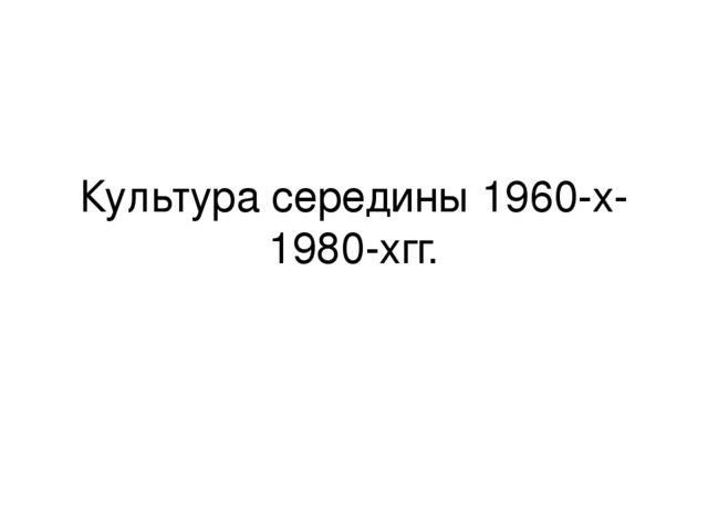 Культура середины 1960-х- 1980-хгг.