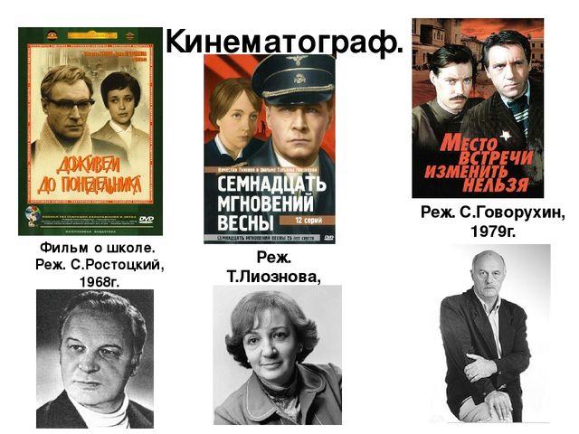 Кинематограф. Фильм о школе. Реж. С.Ростоцкий, 1968г. Реж. Т.Лиознова, 1973г....