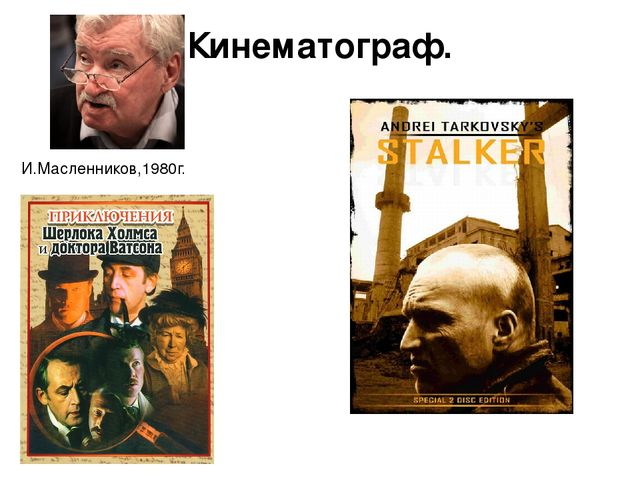Кинематограф. И.Масленников,1980г.