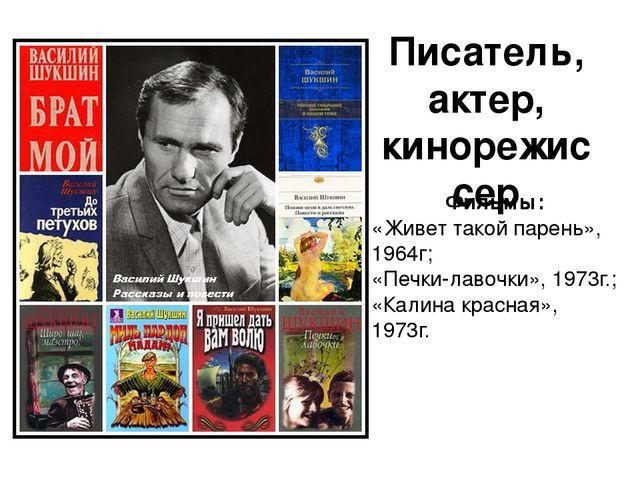 Писатель, актер, кинорежиссер Фильмы: «Живет такой парень», 1964г; «Печки-лав...