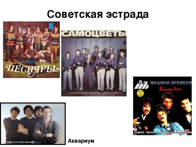 Советская эстрада Аквариум