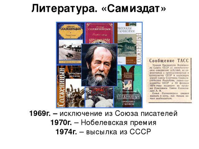 Литература. «Самиздат» 1969г. – исключение из Союза писателей 1970г. – Нобеле...