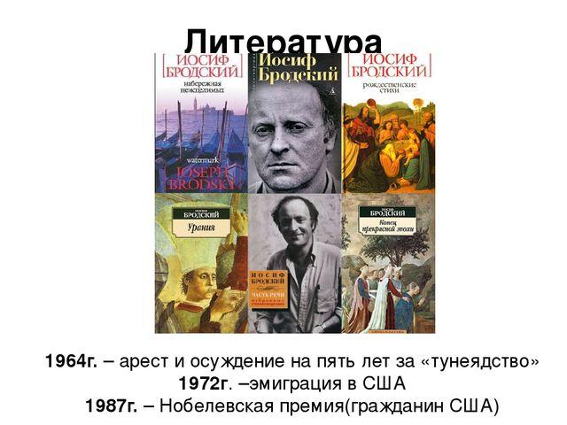 Литература 1964г. – арест и осуждение на пять лет за «тунеядство» 1972г. –эми...