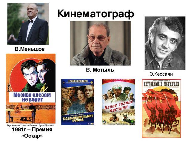 Кинематограф 1981г – Премия «Оскар» В.Меньшов В. Мотыль Э.Кеосаян