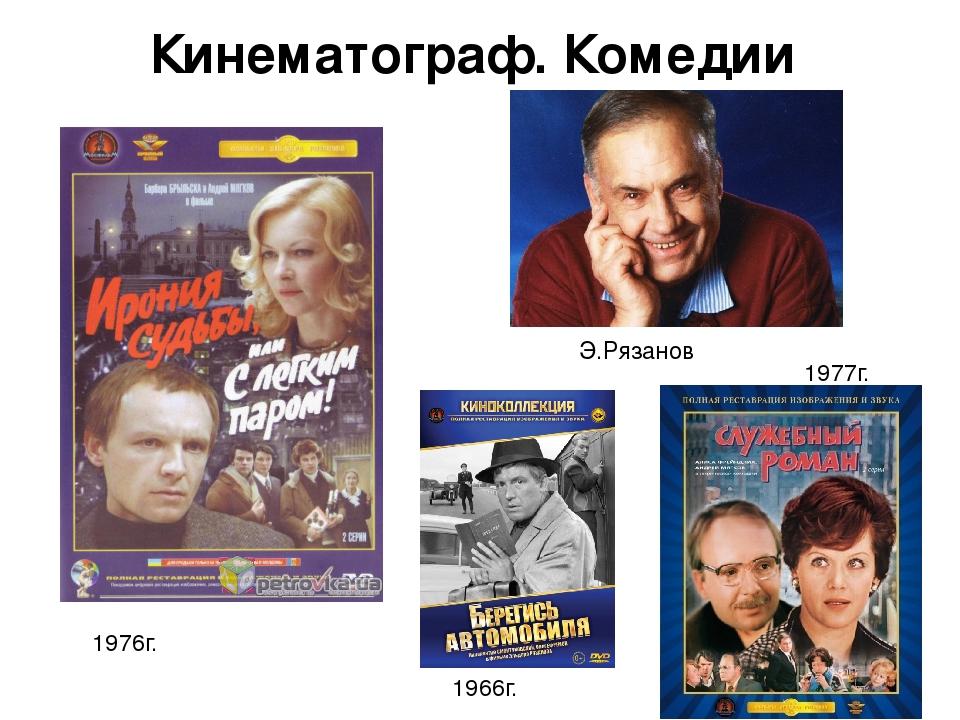 Кинематограф. Комедии 1976г. Э.Рязанов 1977г. 1966г.