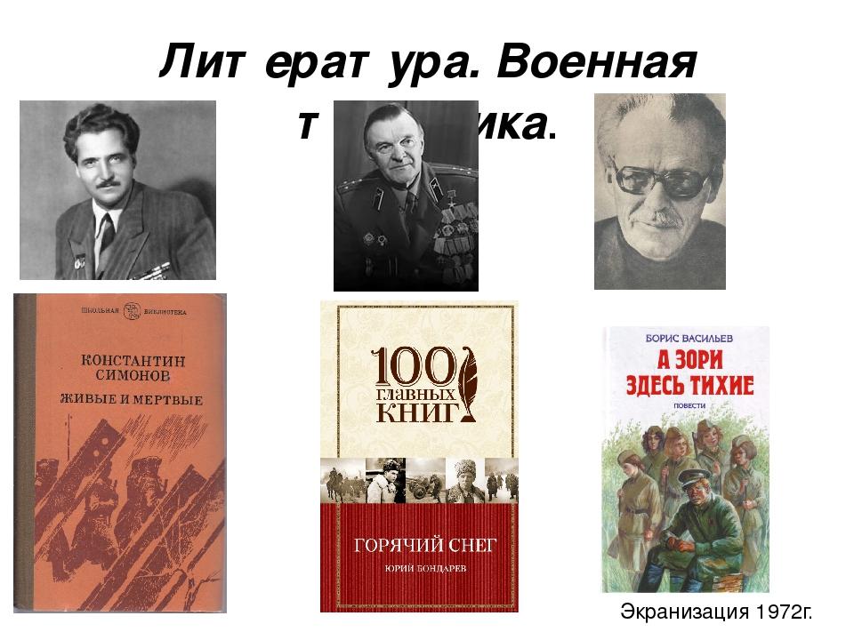 Литература. Военная тематика. Экранизация 1972г.