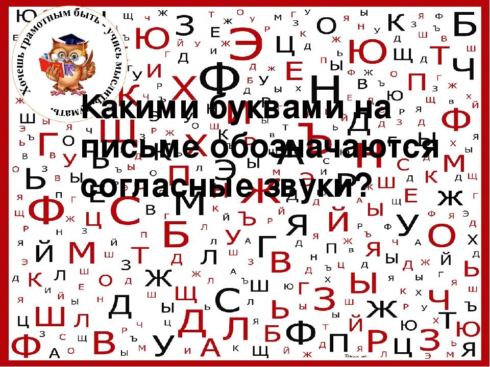 Какими буквами на письме обозначаются согласные звуки?