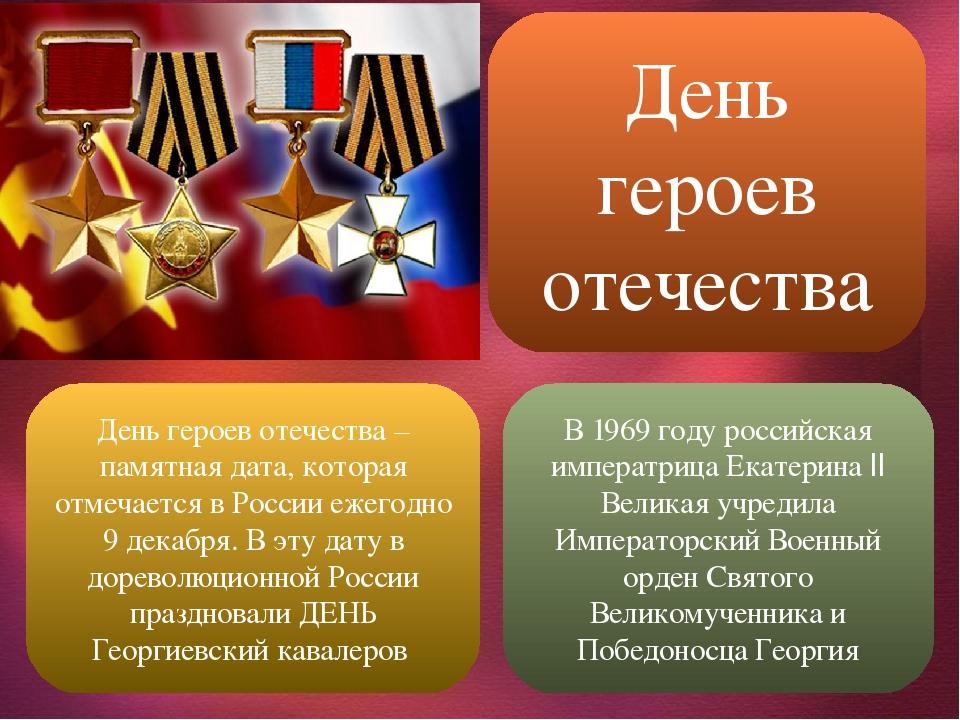 Картинки о героях россии