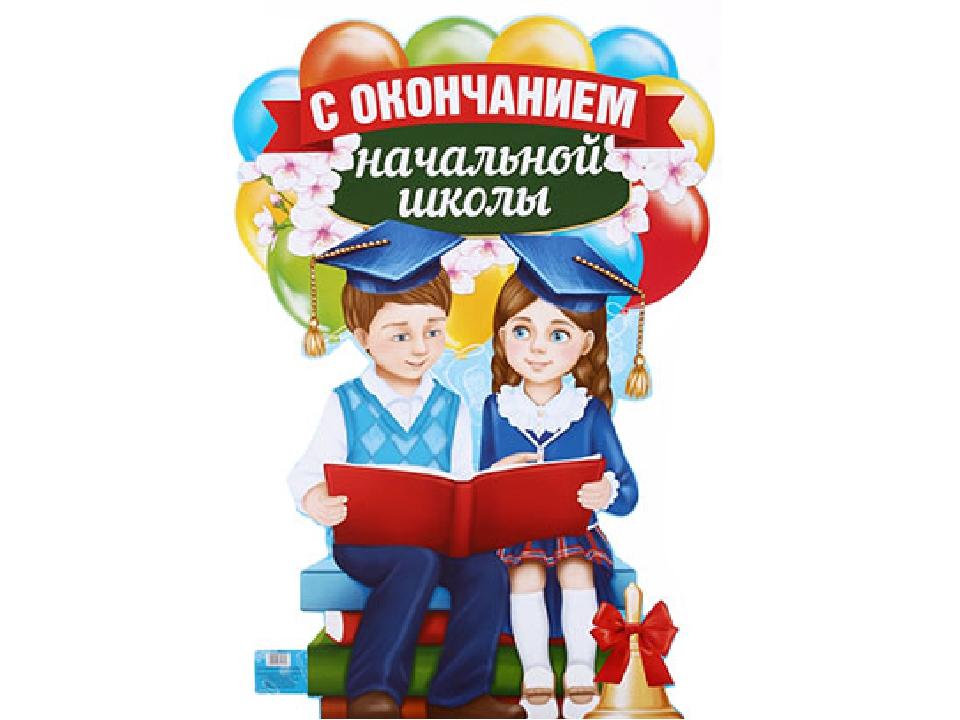 Открытка с окончанием начальной школы учителю