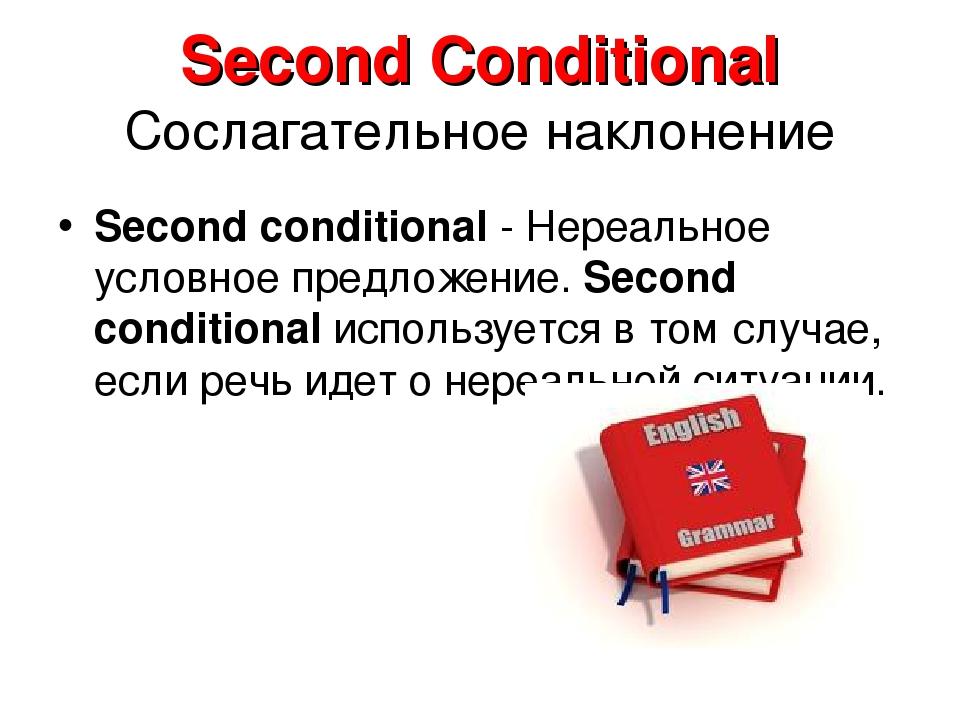 Second Conditional Сослагательное наклонение Second conditional - Нереальное...
