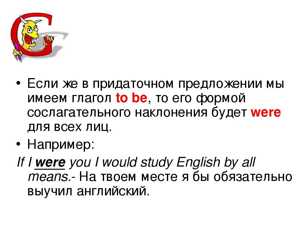 Если же в придаточном предложении мы имеем глагол to be, то его формой сослаг...