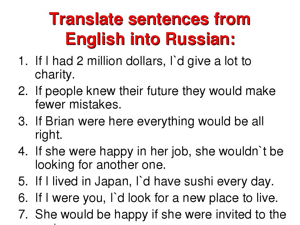 Translate sentences from English into Russian: If I had 2 million dollars, I`...