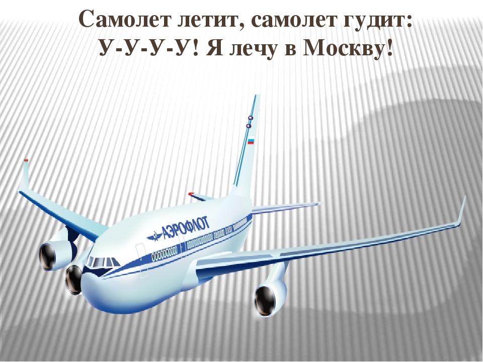картинка счастливого полета на самолете