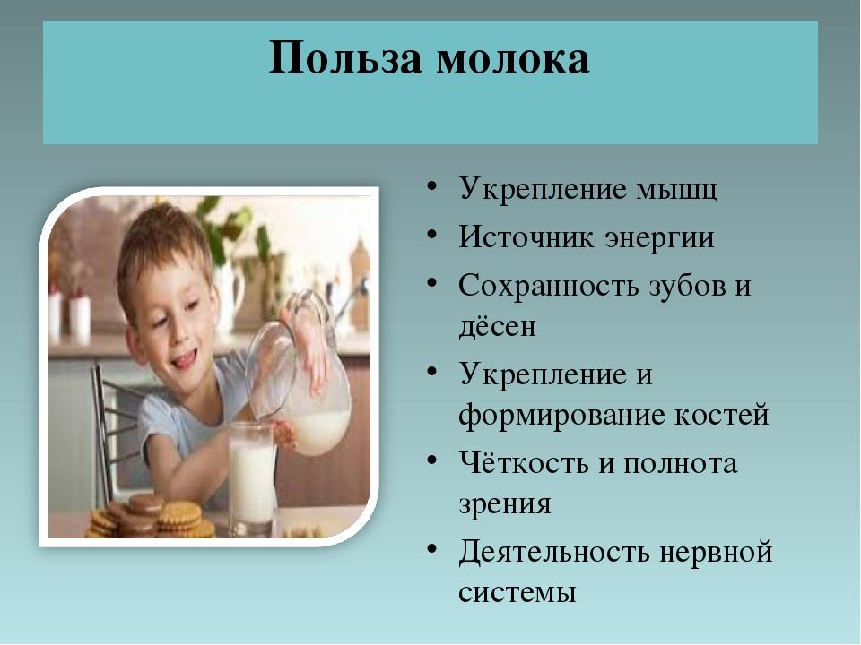 молока детям о пользе картинка