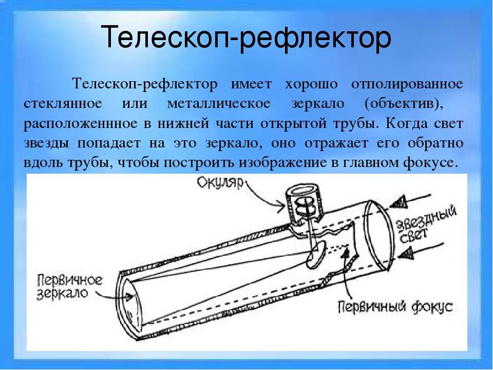 Поиск по разделу: Телескоп рефлектор своими руками