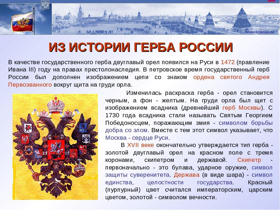 история герба россии проект
