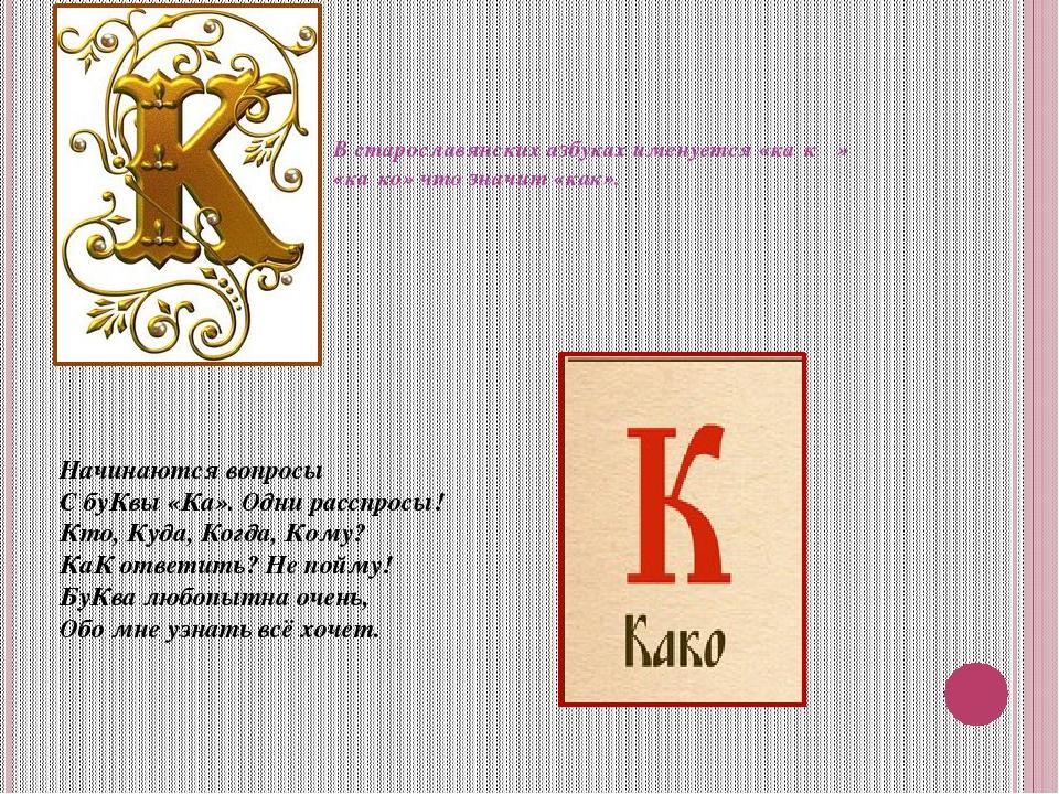 древнерусский алфавит картинки мне смешно