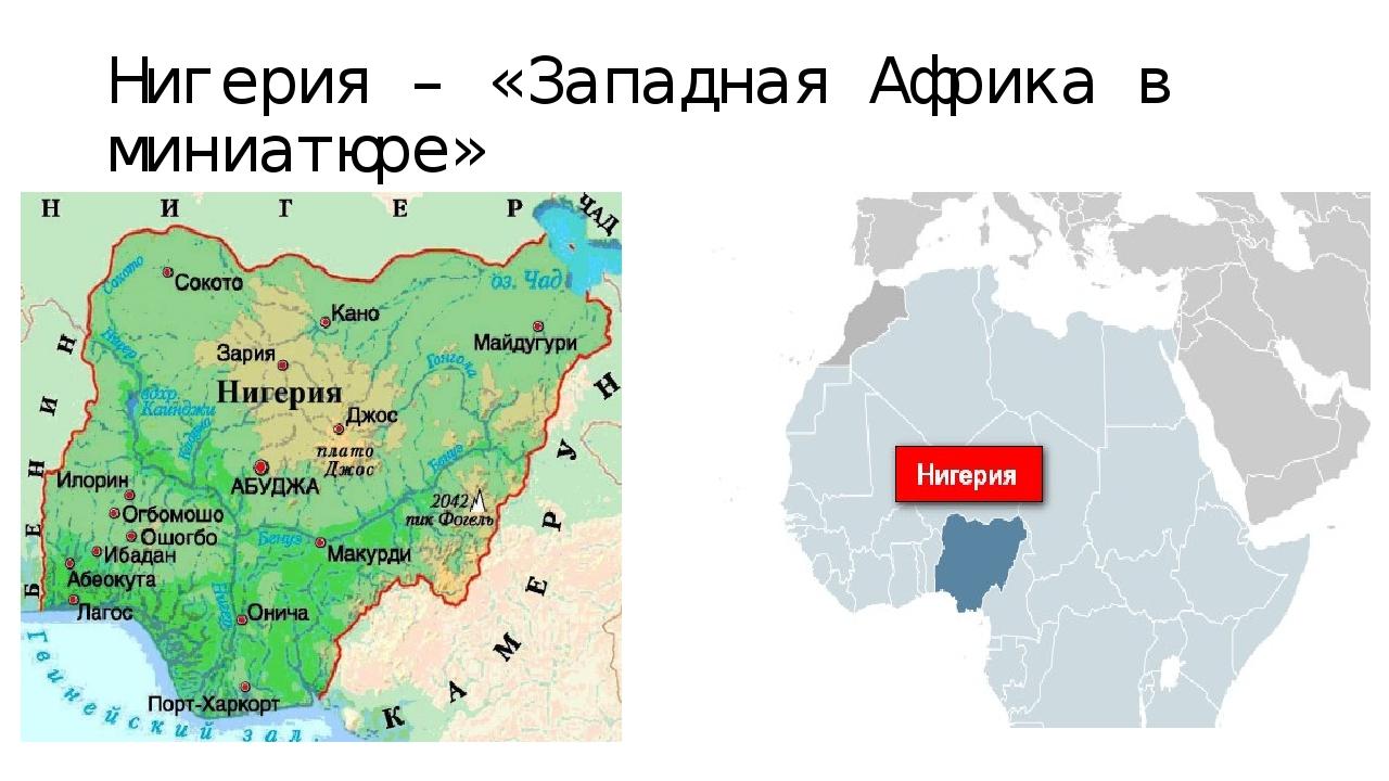 западная африка презентация 7 класс