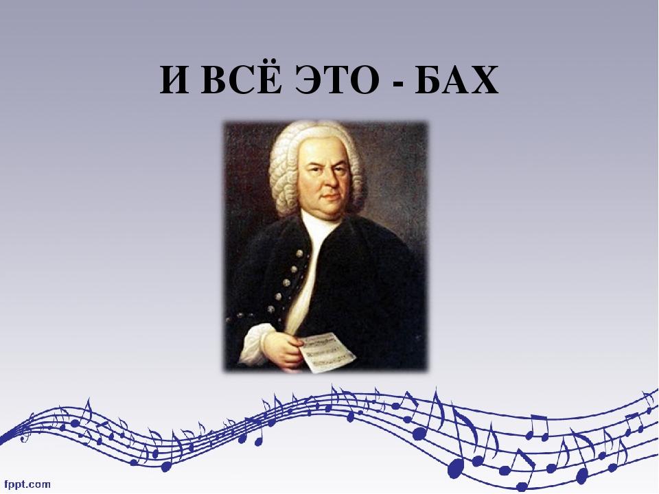 Картинки о бахе и его музыке