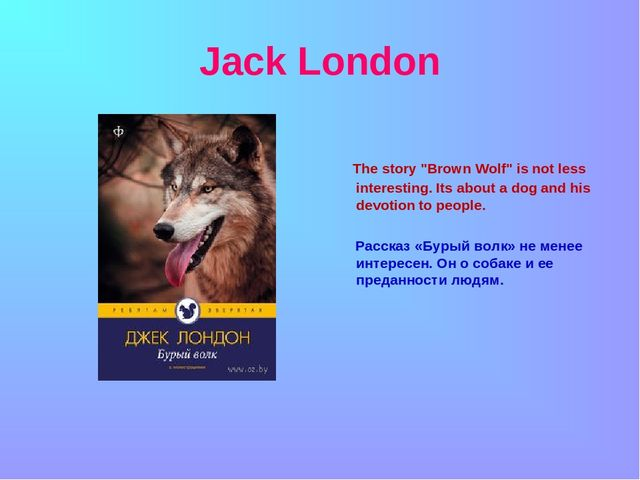 """Jack London The story """"Brown Wolf"""" is not less interesting. Its about a dog..."""