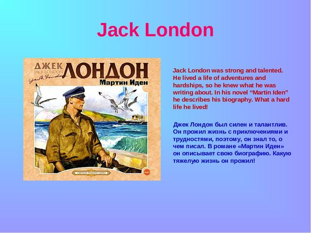 Jack London Jack London was strong and talented. He lived a life of adventur...