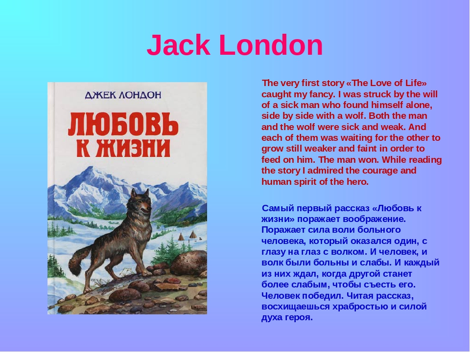 Jack London The very first story «The Love of Life» caught my fancy. I was s...